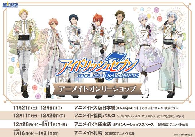 TVアニメ「アイナナ」アニメイトオンリーショップ開催決定!展示コーナーが登場&特典はOP衣装のキラキラステッカー
