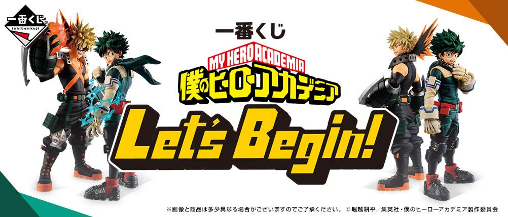 「ヒロアカ」新作一番くじ「Let's Begin」絵柄公開!4種のフィギュアや選べるハンドタオル、人気のラバーチャームもラインナップ