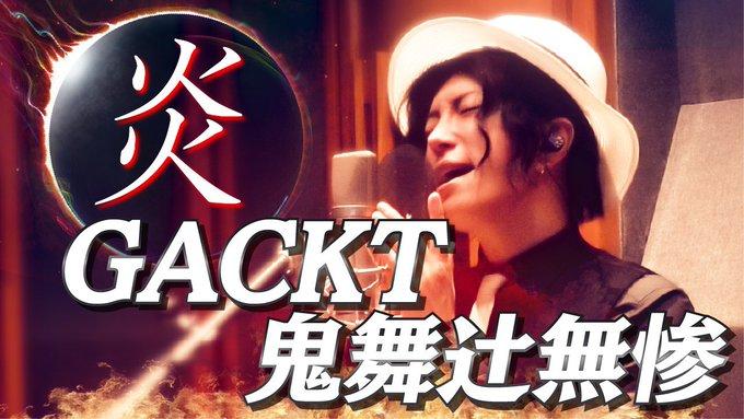 Gacktさんが「鬼滅の刃」鬼舞辻無惨の姿で「無限列車編」主題歌・炎をアカペラで熱唱!