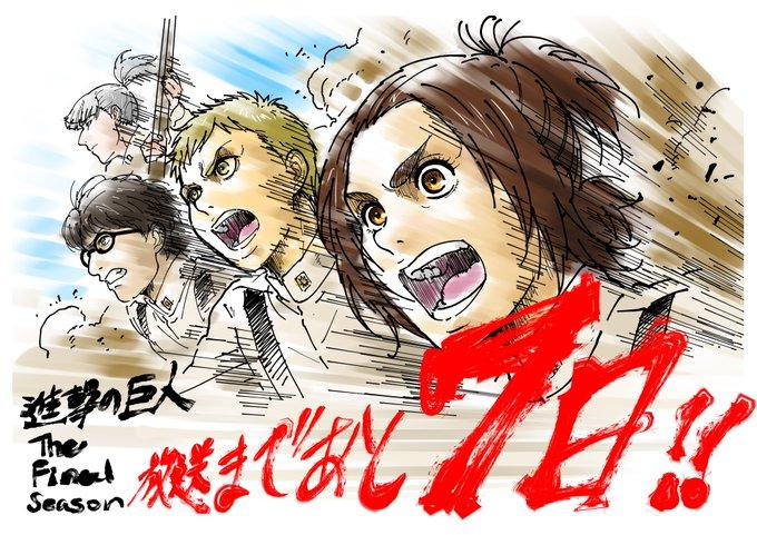 TVアニメ「進撃の巨人」放送までのカウントダウンイラスト公開中!制作スタッフによる描き下ろし