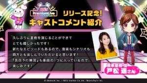 「HoneyWorks Premium Live」キャストコメント(榎本夏樹役・戸松遥さん)