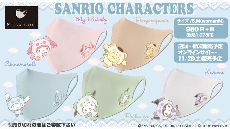 「サンリオ」ポムポムプリンたちのファッションマスクが登場!かわいらしい赤ちゃん&通常バージョンのデザイン2種類が展開