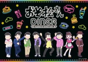 「おそ松さん」×「Animax Cafe+」コラボカフェ「おそ松さんDINER」ビジュアル