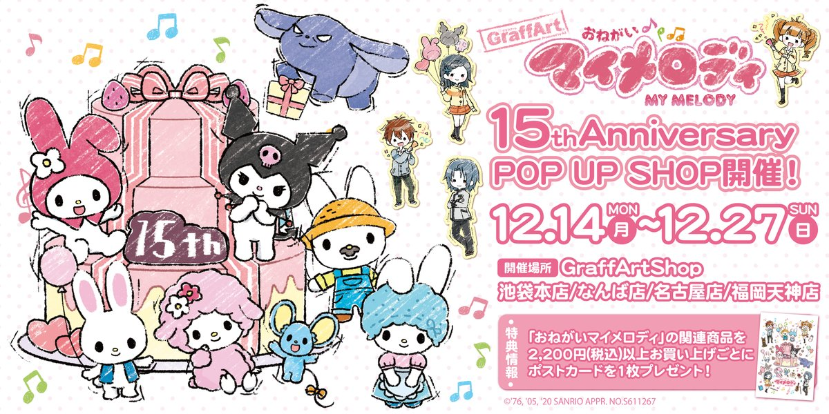 「おねがいマイメロディ」15th Anniversary POP UP SHOP