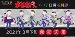 6つ子狂瀾活劇譚