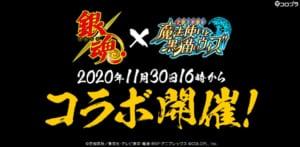 「銀魂」×「クイズRPG 魔法使いと黒猫のウィズ」コラボ