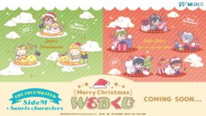 アイドルマスター SideM×サンリオキャラクターズ Merry Christmas WEBくじ