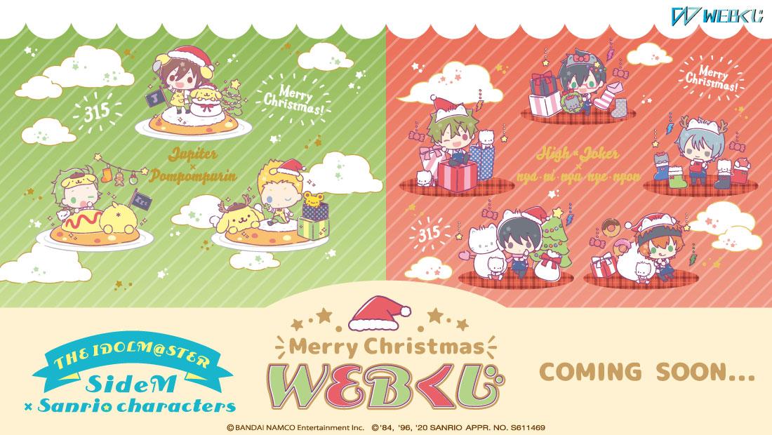「SideM」×「サンリオ」コラボWEBくじ発売決定!JupiterとHigh×Jokerがクリスマスプレゼント商戦対決