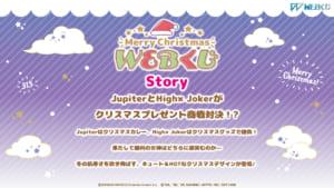 「アイドルマスター SideM×サンリオキャラクターズ Merry Christmas WEBくじ」ストーリー