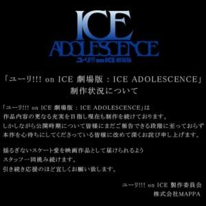「ユーリ!!! on ICE 劇場版 : ICE ADOLESCENCE(アイス アドレセンス)」制作状況について