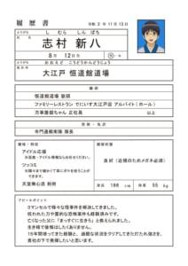 新八の履歴書