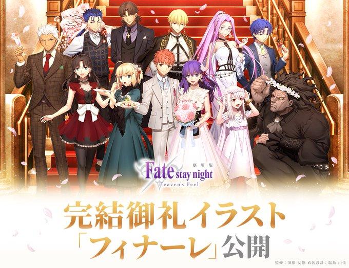 劇場版「Fate/stay night HF」全三章の物語完結記念イラスト「フィナーレ」公開!正装姿の衛宮、桜、ギルガメッシュらが集結