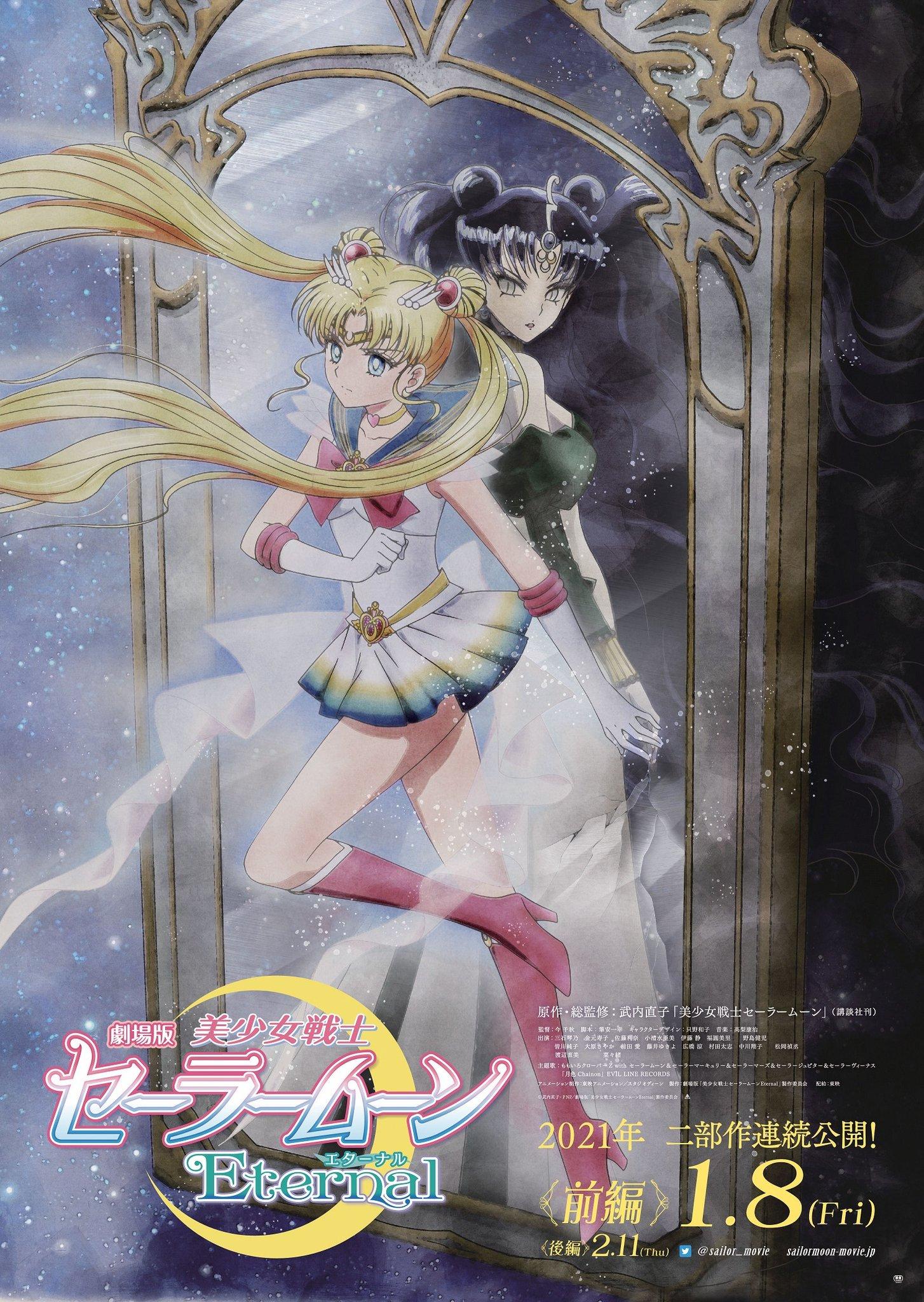 劇場版「美少女戦士セーラームーンEternal」前編第2弾ビジュアル解禁!スーパーセーラームーンとネヘレニアが対峙