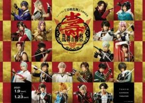 ミュージカル「刀剣乱舞」五周年記念 壽 乱舞音曲祭メインビジュアル