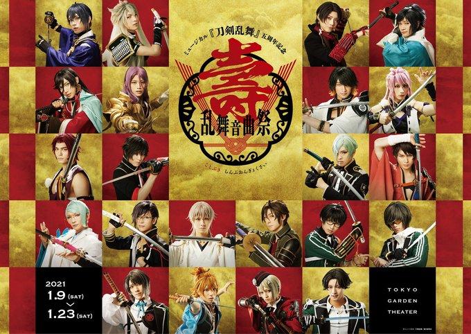 「刀ミュ」5周年記念コンサート「壽 乱舞音曲祭」メインビジュアル&グッズラインナップ公開!事前通販を実施