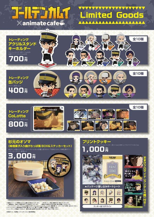 TVアニメ「ゴールデンカムイ」×「アニメイトカフェスタンド」グッズ