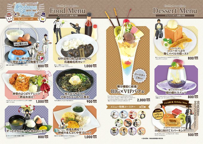 「銀魂」×「アニメイトカフェ」万事屋・ 真選組・攘夷志士・神威がドレスアップ!コラボメニュー&限定グッズも公開