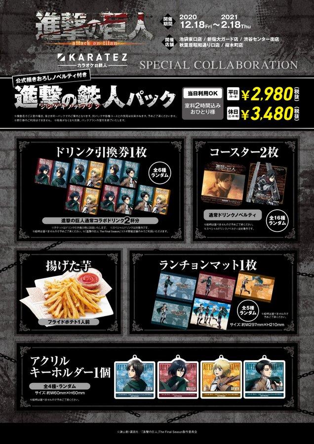 TVアニメ「進撃の巨人」The Final Season×カラ鉄