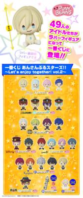 一番くじ あんさんぶるスターズ!!~Let's enjoy together! vol.2~ ラインナップ