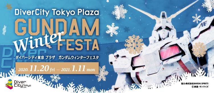 「機動戦士ガンダム」シリーズの冬まつり「ガンダムウィンターフェスタ2020」ダイバーシティ東京プラザで開催!