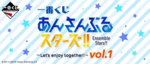 一番くじ あんさんぶるスターズ!!~Let's enjoy together! vol.1~ ロゴ