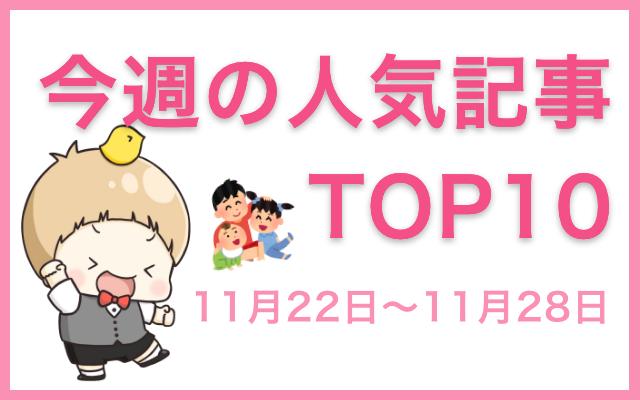 【1位は「ランキング記事」】今週の人気記事ランキングTOP10をご紹介【11月22日~11月28日】