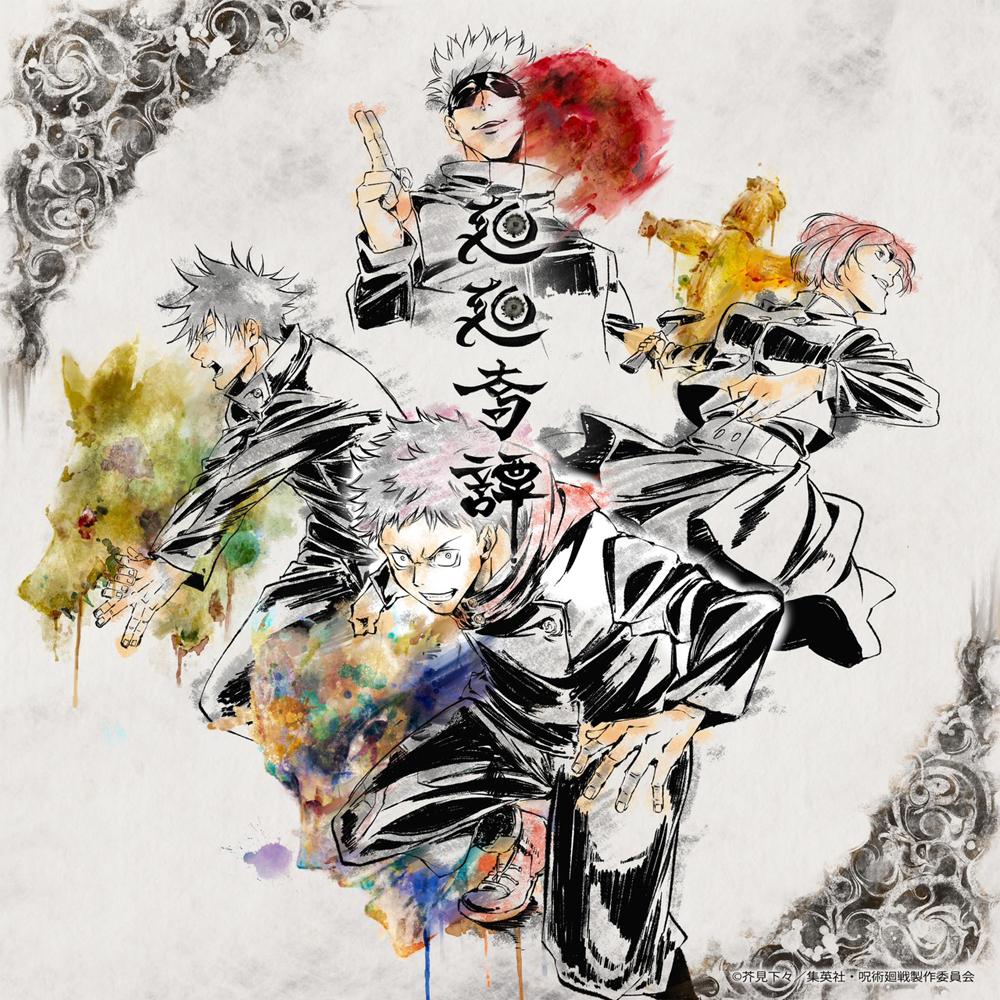 "TVアニメ「呪術廻戦」OPテーマも収録!Eveさんの初EPが発売決定&墨絵風の""呪術盤""ジャケット公開"