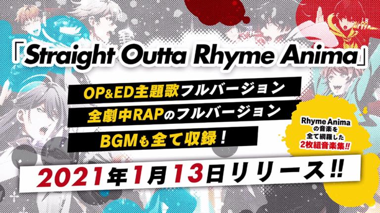 「ヒプマイ」アニメに登場する楽曲を全網羅したアルバム発売決定!OP&ED、劇中RAPのフル、BGMまで