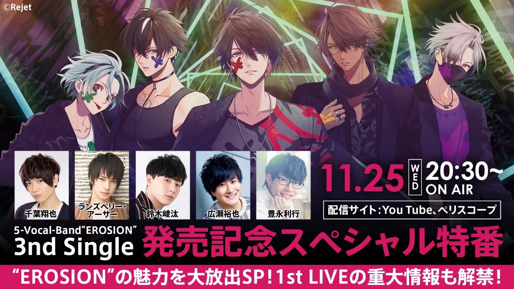 "「CARNELIAN BLOOD」5-Vocal-Band""EROSION""3rd Single 発売記念スペシャル特番"