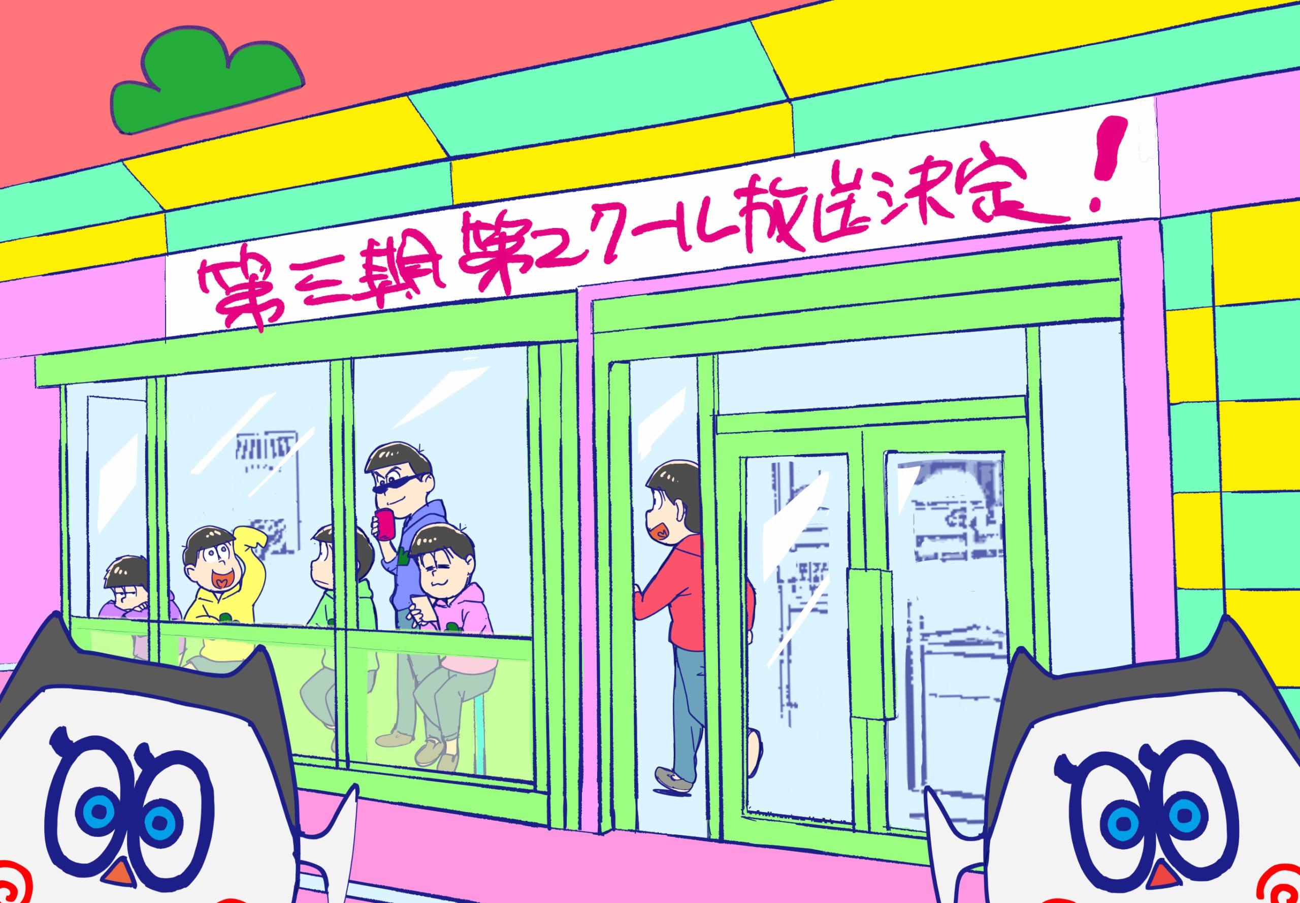 「おそ松さん」第3期第2クールが2021年1月より放送!6つ子がコンビニで談笑する描きおろしビジュアルが到着