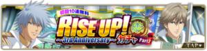 周年記念ガチャ「RISE UP!〜3rd Anniversary〜」