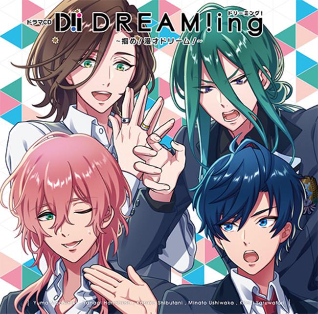 「DREAM!ing」初のドラマCDシリーズ第3弾「掴め!漫才ドリーム!」描き下ろしジャケット公開!