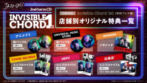 JAZZ-ON!「Invisible Chord 1st」店舗特典