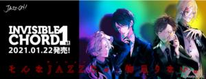 「JAZZ-ON!」第二部シリーズ