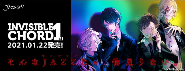 「JAZZ-ON!」第2部シリーズのミニアルバムリリース決定!2021年4月はイベントも開催
