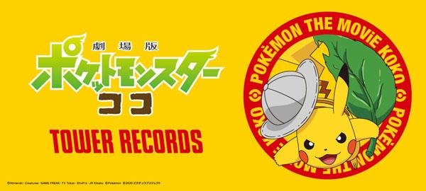 「ポケモン」×「タワレコ」コラボキャンペーン開催!SPグッズ販売、ポケモン推しコーナー展開、購入特典ステッカーが登場