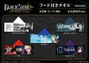 「BLACK LIVE」グッズ:フード付きタオル