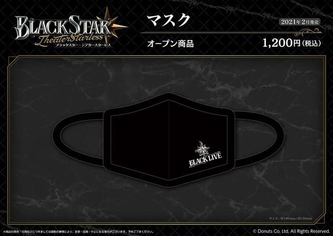 「BLACK LIVE」グッズ:マスク