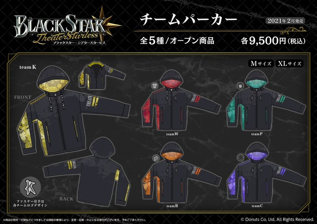 「BLACK LIVE」グッズ:チームパーカー