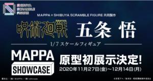 五条悟(仮)1/7スケールフィギュア