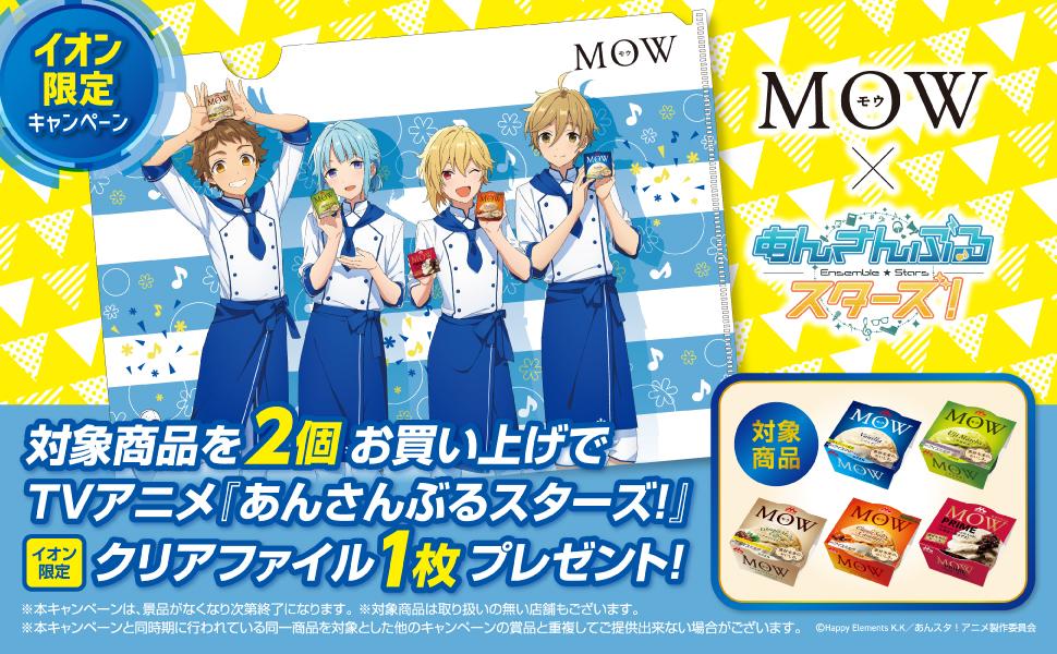 「あんスタ」×「MOW」対象商品を買ってクリアファイルを貰おう!描き下ろしにはコック服姿のRa*bitsが登場