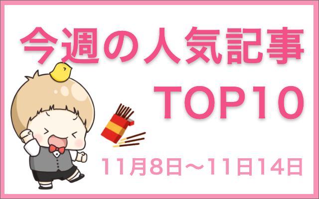 【1位は「夏目友人帳」】今週の人気記事ランキングTOP10をご紹介【11月8日~11月14日】