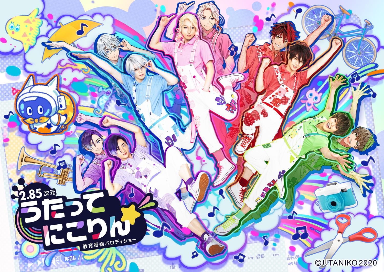 """""""2.85次元""""教育番組パロディショー「うたってにこりん☆」3次元キャストに和合真一さん、木津つばささんらが発表!"""