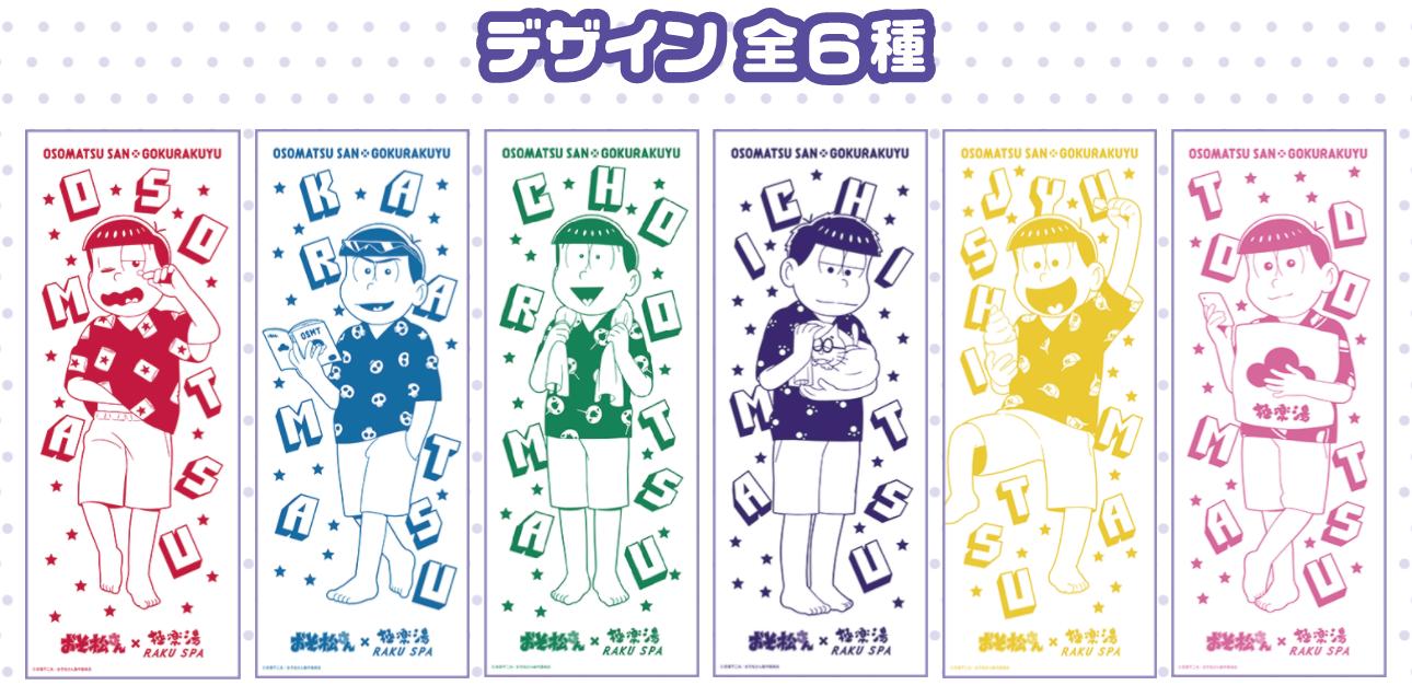 コラボ限定オリジナル手ぬぐい(全6種)