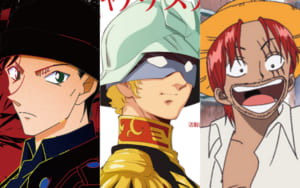 左から「名探偵コナン」赤井秀一、「機動戦士ガンダム」シャア・アズナブル、「ONE PIECE」シャンクス