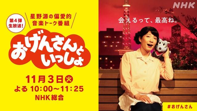 宮野真守さんが司会進行のねずみ役「おげんさんといっしょ」第4弾が生放送決定!Twitterのトレンド世界1位を獲得した音楽番組