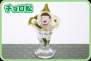 一番まとも??な 宇治抹茶ケーキパフェ:980円(税抜)