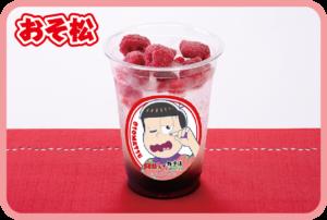 ざくろラズベリー:650円(税抜)