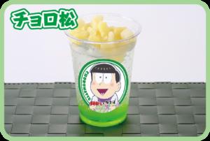 マスカットパイン:650円(税抜)