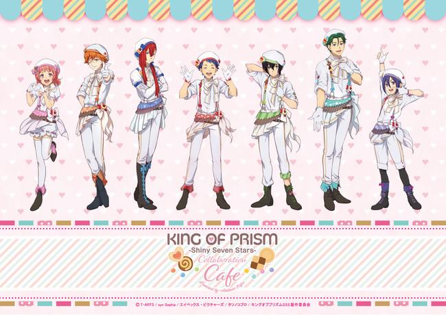 「キンプリ」×「Animax Cafe+」コラボカフェ開催決定!西園寺レオがプロデュースした衣装のプリズムスタァに注目